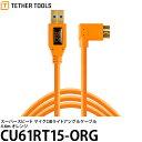 【メール便 送料無料】 テザーツールズ CU61RT15-ORG テザープロ USB3.0スーパースピード マイクロBライトアングルケーブル 4.6m オレンジ [TETHER TOOLS USB3.0 Cable]の画像