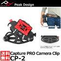 ピークデザインCP-2キャプチャープロカメラクリップ