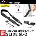 ピークデザインSL-2サイドカメラストラップブラック