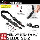 【送料無料】【あす楽対応】【即納】 ピークデザイン SL-2 スライド カメラストラップ ブラック [Peak Design Slide 一眼レフカメラ向け速写ストラップ]