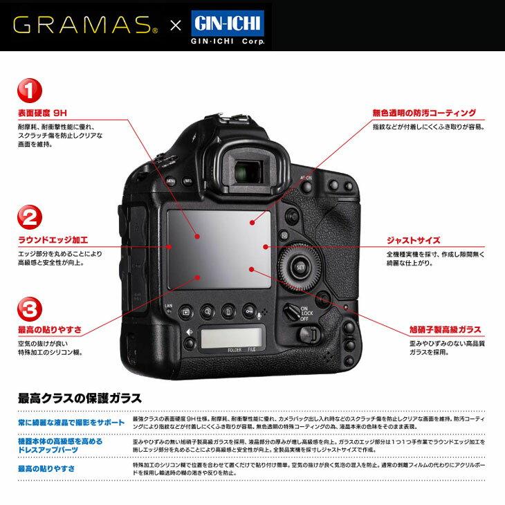 坂本ラヂヲ『GRAMAS(グラマス)ExtraGlass(SONYα9/α9Ⅱ用』
