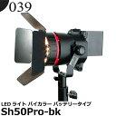 【送料無料】 039(ゼロサンキュー) Sh50Pro-bk LEDライト バイカラー バッテリータイプ [写真スタジオ 撮影用 LEDライト 照明機材]の画像