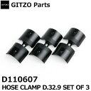 GITZO スペアパーツ D110607 HOSE CLAMP D.32.9 SET OF 3 ※欠品:ご注文後、約2ヶ月かかりますの画像