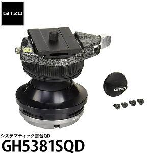 超望遠レンズ向けジッツオ システマティック三脚専用雲台《2月中旬発売予定》 GITZO GH5381SQD ...