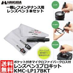【メール便 送料無料】 ハクバ KMC-LP17BKT レンズペン3 プロキット ブラック [レンズ用、レンズフィルター用、ビューファインダー用3本セット/マイクロファイバークロスのケース付き][写真屋さんドットコム]