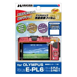 【メール便送料無料/代金引換は送料別】ハクバDGF2-OEPL6デジタルカメラ用液晶保護フィルムMarkIIOLYMPUSPENLiteE-PL6/PENLiteE-PL5/PENminiE-PM2専用【即納】