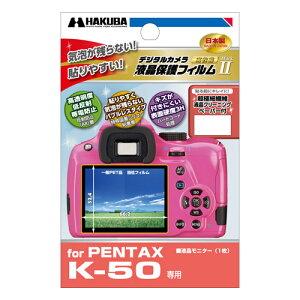 【メール便 送料無料】【即納】 ハクバ DGF2-PTK50 デジタルカメラ用液晶保護フィルムMarkII PENTAX K-50専用 [液晶プロテクター 液晶ガードフィルム]