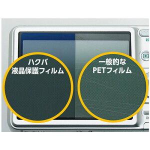 【メール便送料無料】【即納】DGF2-CAE8000Dデジタルカメラ用液晶保護フィルムMarkIICanonEOS8000D専用
