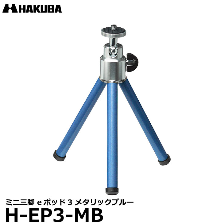 カメラ・ビデオカメラ・光学機器用アクセサリー, 三脚  H-EP3-MB e3 web