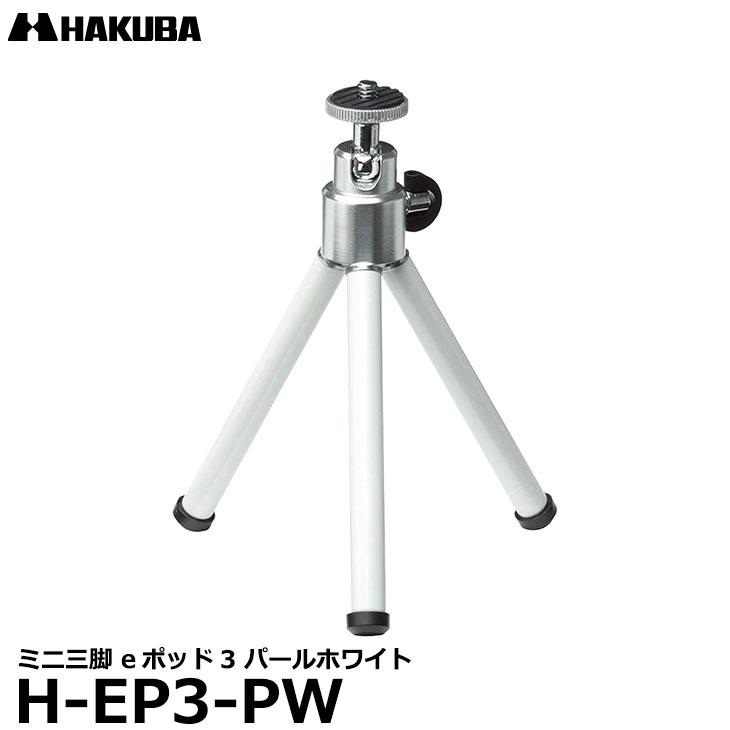 カメラ・ビデオカメラ・光学機器用アクセサリー, 三脚  H-EP3-PW e3 web