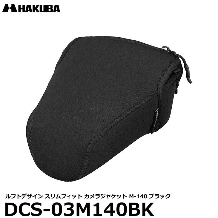 バッグ・ケース, 一眼レフ用カメラケース  DCS-03M140BK M-140