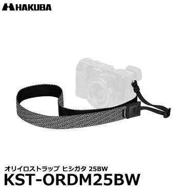 【メール便 送料無料】 ハクバ KST-ORDM25BW オリイロストラップ ヒシガタ 25BW [おしゃれな カメラストラップ ミラーレス/ コンパクトカメラ対応]