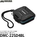 【メール便 送料無料】 ハクバ DMC-22SD4BL ハードメモリーカードケース SD4(SD/microSDカード用)ブルー [SDカード4枚収納、microSDカード4枚収納可能/保護クッション/耐衝撃/カードケース/HAKUBA]