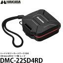 【メール便 送料無料】 ハクバ DMC-22SD4RD ハードメモリーカードケース SD4(SD/microSDカード用)レッド [SDカード4枚収納、microSDカード4枚収納可能/保護クッション/耐衝撃/カードケース/HAKUBA]
