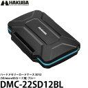 【メール便 送料無料】 ハクバ DMC-22SD12BL ハードメモリーカードケース SD12(SD/microSDカード用)ブルー [SDカード12枚収納、microSDカード12枚収納可能/保護クッション/耐衝撃/カードケース/HAKUBA]
