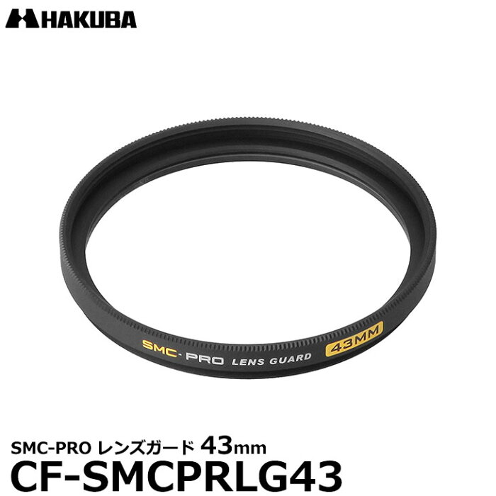 【メール便 送料無料】【即納】 ハクバ CF-SMCPRLG43 SMC-PRO レンズガード 43mm