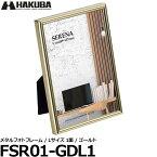 【メール便 送料無料】 ハクバ FSR01-GDL1 メタルフォトフレーム SERENA(セレーナ)01 Lサイズ1面 ゴールド [フォトフレーム/卓上タイプ/縦と横どちらの向きにでも対応/HAKUBA]