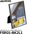 【メール便 送料無料】 ハクバ FSR01-BK2L1 メタルフォトフレーム SERENA(セレーナ)01 2Lサイズ 1面 ブラック [フォトフレーム/卓上タイプ/縦と横どちらの向きにでも対応/HAKUBA]