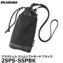 【メール便 送料無料】 ハクバ 2SPS-SSPBK Zプラスシェル スリムソフトポーチ ブラック [DJI Osmo Pocket RICOH THETA対応 巾着式ケース]の画像