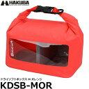 【送料無料】【あす楽対応】【即納】 ハクバ KDSB-MOR ドライソフトボックス M オレンジ [ドライソフトボックス/湿気やホコリからカメラを守るドライボックス/保管と持ち運びが可能なソフトタイプ/HAKUBA]の画像