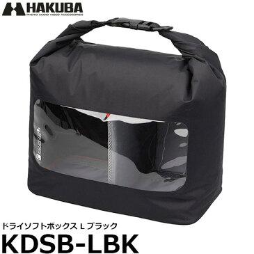 【送料無料】 ハクバ KDSB-LBK ドライソフトボックス L ブラック [ドライソフトボックス/湿気やホコリからカメラを守るドライボックス/保管と持ち運びが可能なソフトタイプ/HAKUBA]