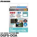 【メール便 送料無料】【即納】 ハクバ DGFS-DOA 防水アクションカメラ用液晶保護フィルム 耐衝撃タイプ DJI OSMO ACTION専用 [液晶プロテクター 液晶ガードフィルム]