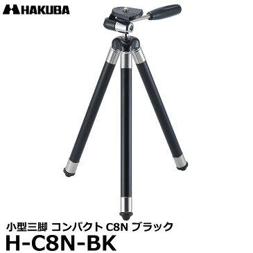 【送料無料】 ハクバ H-C8N-BK 小型三脚 コンパクトC8N ブラック [コンパクトカメラ/スマ—トフォン/アクションカメラ対応]