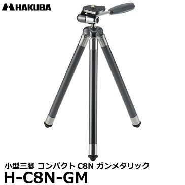 【送料無料】 ハクバ H-C8N-GM 小型三脚 コンパクトC8N ガンメタリック [コンパクトカメラ/スマ—トフォン/アクションカメラ対応]