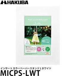 【メール便 送料無料】 ハクバ MICPS-LWT インサート カラーペーパースタンド L ホワイト [L版/PPシート付/フォトフレーム/壁掛け/写真立て対応写真額]