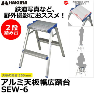 HAKUBA SEW6 撮影用脚立ハクバ SEW-6 アルミ天板幅広踏台