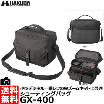 【送料無料】 ハクバ GX-400 シューティングバッグ ブラック [小型一眼レフカメラWズームキット対応カメラバッグ ショルダーバッグ]