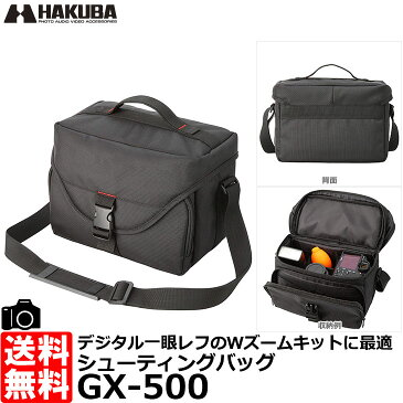 【送料無料】 ハクバ GX-500 シューティングバッグ ブラック [一眼レフカメラWズームキット対応カメラバッグ ショルダーバッグ]