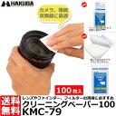 【メール便 送料無料】【即納】 ハクバ KMC-79 クリーニングペーパー100 [カメラ、レンズ、ファインダー、モニターの汚れ除去]