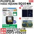 【メール便 送料無料】【即納】 ハクバ DGF2-FISQ10 インスタントカメラ用液晶保護フィルム MarkII FUJIFILM instax SQUARE SQ10専用 [富士フイルム 液晶プロテクター 液晶ガードフィルム]