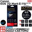 【メール便 送料無料】【即納】 ハクバ DGGU-CAE7DM2 ULTIMA デジタルカメラ用液晶保護ガラス Canon EOS 7D MarkII/ 8000D/ Kiss X8i/ X7i専用 [キヤノン 液晶プロテクター 液晶ガードフィルム]