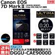 【メール便 送料無料】【即納】 ハクバ DGGU-CAE9000D ULTIMA デジタルカメラ用液晶保護ガラス Canon EOS 7D MarkII/ 9000D/ 8000D/ Kiss X9i/ X8i/ X7i専用 [キヤノン 液晶プロテクター 液晶ガードフィルム]