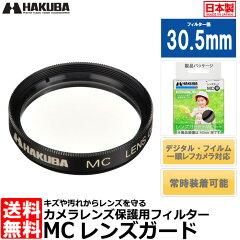 常用フィルターハクバ CF-LG305D MCレンズガード 30.5mm 色:ブラック [HAKUBA CFLG305D 30.5ミ...