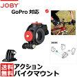 【送料無料】 ジョビー JOBY アクションバイクマウント [GoPro対応 自転車搭載マウント]
