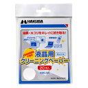 【メール便 送料無料】 ハクバ KMC-34 液晶クリーニングペーパー 20枚入の画像