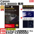 《New》【メール便 送料無料】【即納】 ハクバ EXGF-CE8000D EX-GUARD デジタルカメラ用液晶保護フィルム Canon EOS 8000D専用 [キヤノン 液晶プロテクター 液晶ガードフィルム]