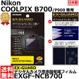 【メール便 送料無料】【即納】 ハクバ EXGF-NCB700 EX-GUARD デジタルカメラ用液晶保護フィルム Nikon COOLPIX B700/ P900専用 [ニコン 液晶プロテクター 液晶ガードフィルム]
