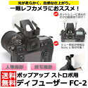 JJCFC-2一眼レフ用ポップアップストロボディフューザーエツミE-6218同等モデル【送料無料】【即納】【あす楽対応】
