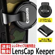 レンズキャップキーパー カメラストラップ キャップ レンズキャップホルダー レンズキャップクリップ