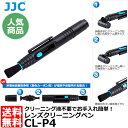 【メール便 送料無料】【即納】 JJC CL-P4 レンズペン リバーシブル仕様 [カメラレンズ・フィルター・液晶モニターのクリーニングにオススメ]の画像