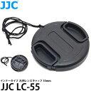 【メール便 送料無料】【即納】 JJC LC-55 インナータイプ 汎用レンズキャップ 55mm [一眼レフ カメラ レンズカバー 汎用タイプ インナー式 フィルター径]