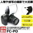 【メール便 送料無料】【即納】 JJC FC-PO 一眼レフ用ポップアップストロボディフューザー 折りたたみタイプ