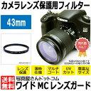 【メール便 送料無料】【即納】 写真屋さんドットコム MC-UV43T ワイドMCレンズガード 43mm [紫外線カット機能付/マルチコート/レンズプロテクトフィルター/常時装着OK/透明フィルター/レンズフィルター]の画像