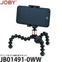 【メール便 送料無料】【即納】 JOBY JB01491-0WW グリップタイトONE GPスタンド [幅5.6〜9.1cmのスマートフォンに対応/スマートフォン対応ゴリラポッド/ミニ三脚/ジョビー]の画像