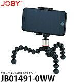 【メール便 送料無料】【即納】 JOBY JB01491-0WW グリップタイトONE GPスタンド [幅5.6〜9.1cmのスマートフォンに対応/スマートフォン対応ゴリラポッド/ミニ三脚/ジョビー]