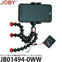 【送料無料】【あす楽対応】【即納】 JOBY JB01494-BWW グリップタイトONE GPマグネティックインパルス [幅5.6〜9.1cmのスマートフォンに対応/スマートフォン対応ゴリラポッド/マグネット付/Bluetoothリモコン付/ジョビー]